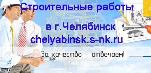 Строительные работы в Челябинске